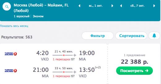 Авиабилеты дешево москва майами где купить дешевые авиабилеты ларнака-киев форум