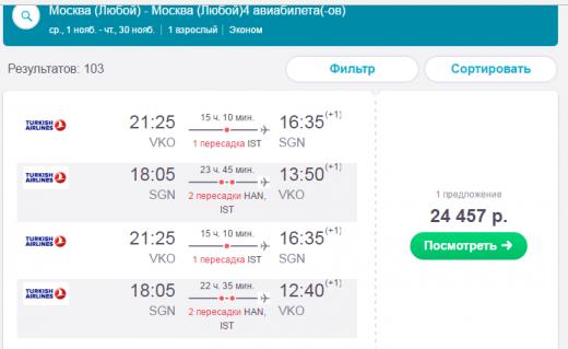москва ханой авиабилеты прямой рейс аэрофлот