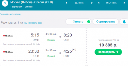 Прямые рейсы из москвы на сицилию 2017