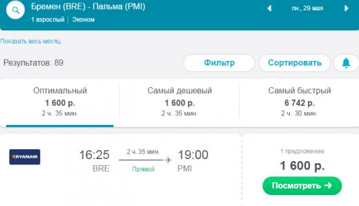 Дешевые авиабилеты из Санкт Петербурга Пулково в Пальму