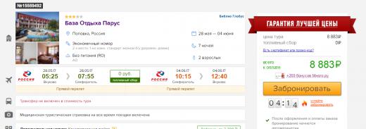 Туры из Иркутска надежно и выгодно Горящие туры поиск тура