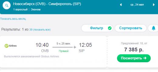 S7 Авиакомпания Сибирь Дешевые авиабилеты на рейсы S7