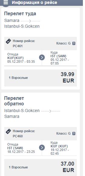 Пальма де Майорка Санкт Петербург авиабилеты цена