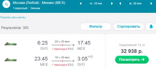 авиабилет москва мехико