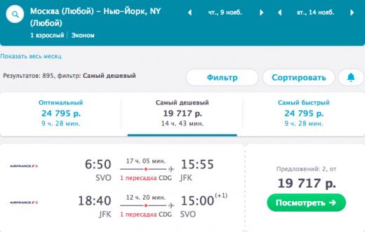 Авиабилеты дешево в сша купить билет на самолет skyexpress