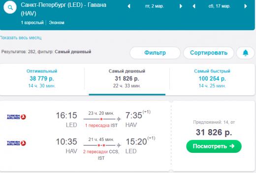 Авиабилеты из Москвы в Кубу купить билеты