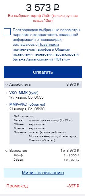 Авиабилеты дешево ютэйр мурманск москва-мурманск билеты в сухуми на самолет из москвы