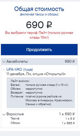 Купить дешевые билеты на самолет уфа москва купить билет на самолет спб москва шереметьево пн