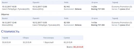 Купить авиабилеты в минске белавиа купить билет до вильнюса на самолет дешево