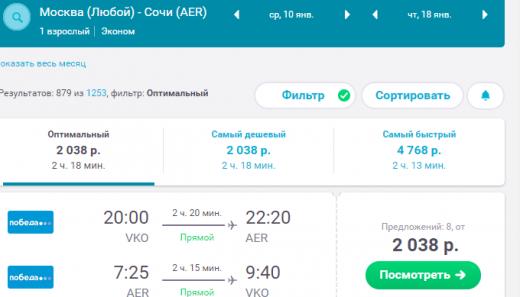 Билеты на самолет дешево туда и обратно москва сочи авиабилеты в бургас дешево сибирь