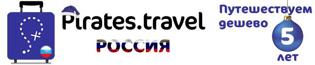 Пираты Россия — Путешествуй дешево!