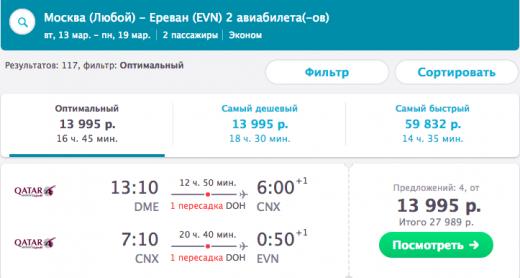 дешевые билеты москва ереван базе: Замена подшипника