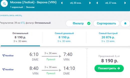 Купить авиабилет чартер москва-римини билет на самолет до адлера цена из екатеринбурга