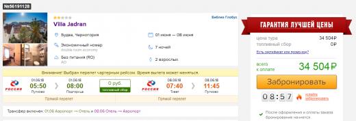 Безвизовая Черногория! Тур из СПб в июне на неделю от 17200₽/чел.