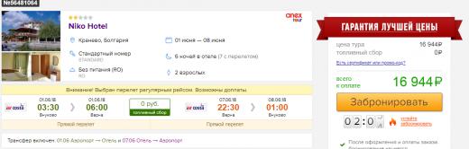 Лето! Халява! Болгария! Тур из Мск на неделю от 8500₽/чел