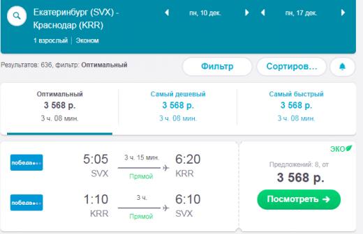 Прямые рейсы из Екатеринбурга в Краснодар от 3500₽ туда-обратно в декабре, летит Победа