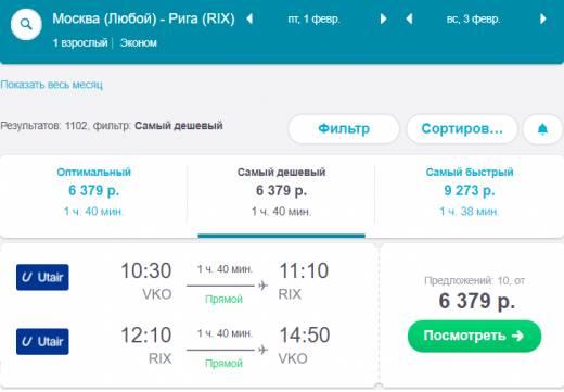 Летим за шпротами с UtAir: из Москвы в Ригу от 6400₽ туда-обратно, с января по апрель