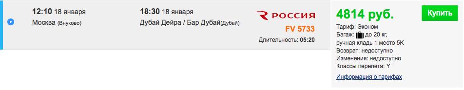 Хит! Чартер из Москвы в Дубай: 9600₽ за авиа туда-обратно. Вылет через неделю