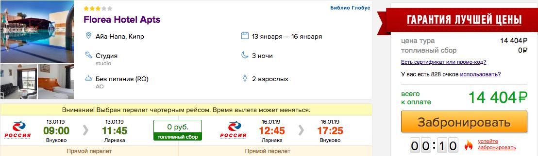 Дешево! И точно теплее, чем в Москве: 3 ночи на Кипре от 7200₽ на человека