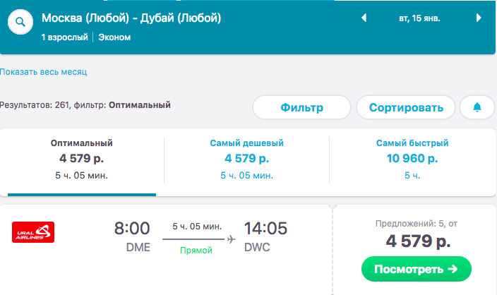 Чартеры из Москвы в Дубай для большой поездки: туда в январе, обратно в марте 9500₽ за авиа туда-обратно