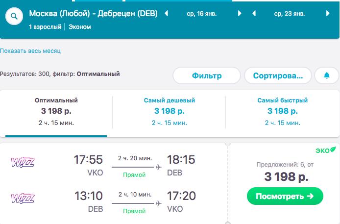 Первые 20% скидки у WizzAir в этом году - аж 2 дня: из Мск в Дебрецен от 2800₽, в Будапешт из СПб и Мск от 4500₽/4800₽ туда-обратно