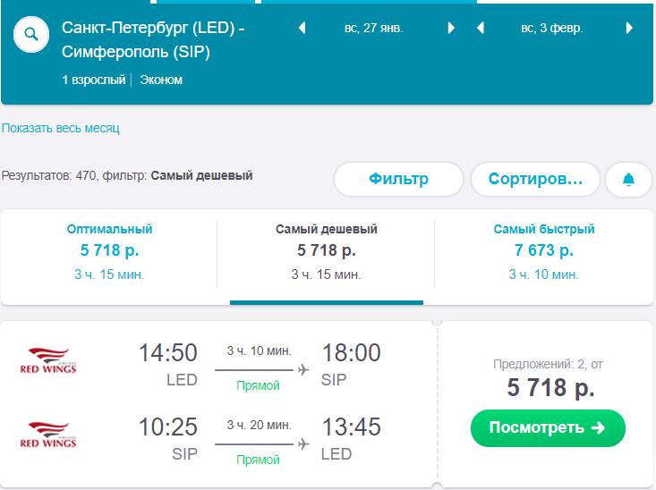 Вдруг кому пригодится: чартер из СПб в Крым от 5700₽ туда-обратно в январе-феврале