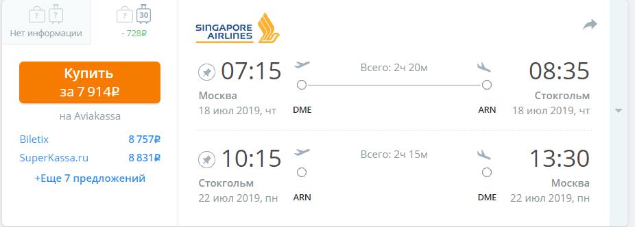 Из Москвы в Стокгольм 7900₽ туда-обратно до ноября, летят Singapore Airlines