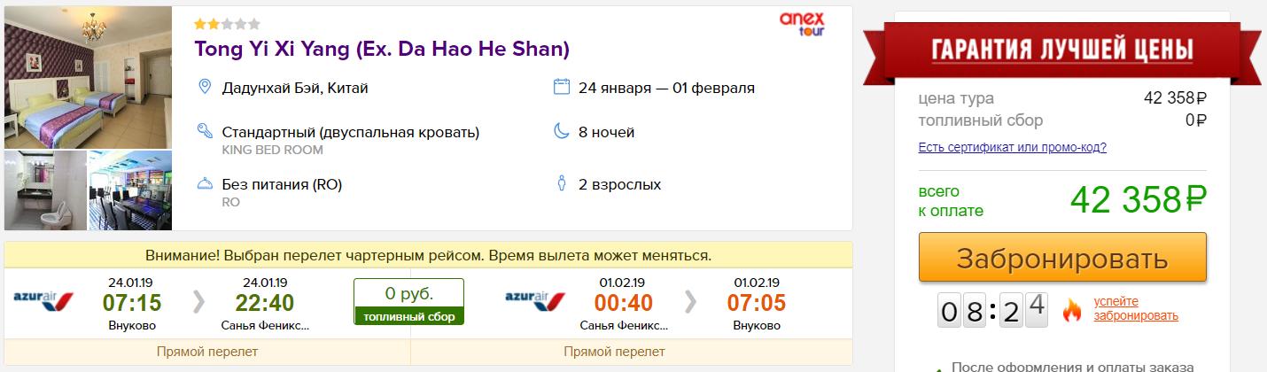 Новые даты: тур из Москвы на о. Хайнань (Китай) от 21200₽/чел. Старт в чт