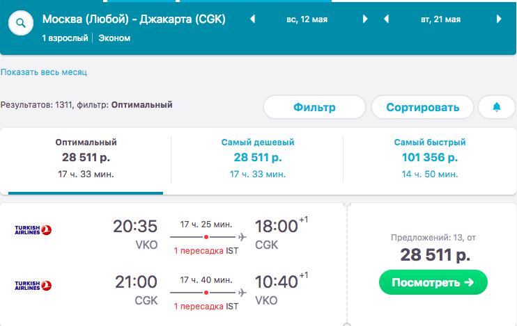 Из Москвы в Индонезию (Джакарту) 28500₽ туда-обратно. Авиабилеты Turkish Airlines