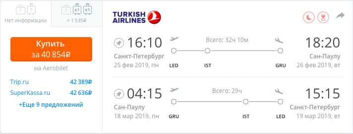 Отлично! Из Петербурга в Бразилию 40800₽ туда-обратно с Turkish Airlines