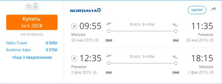 Дубль-3: чартер из Москвы в Италию (Римини)завтра: 6400₽ туда-обратно от Нордавиа