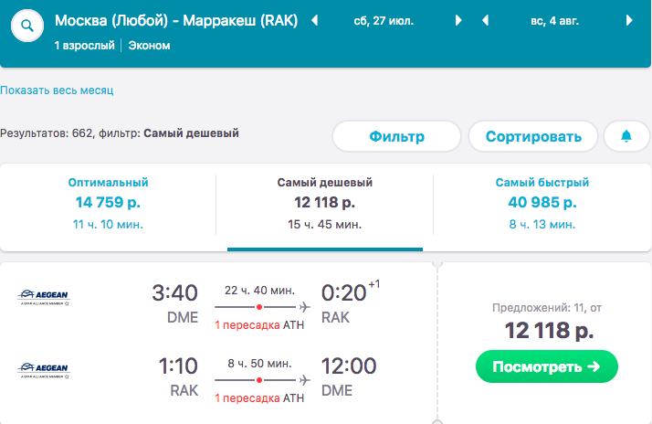 Дешевые билеты из Москвы в Марракеш летом 12100₽ туда-обратно