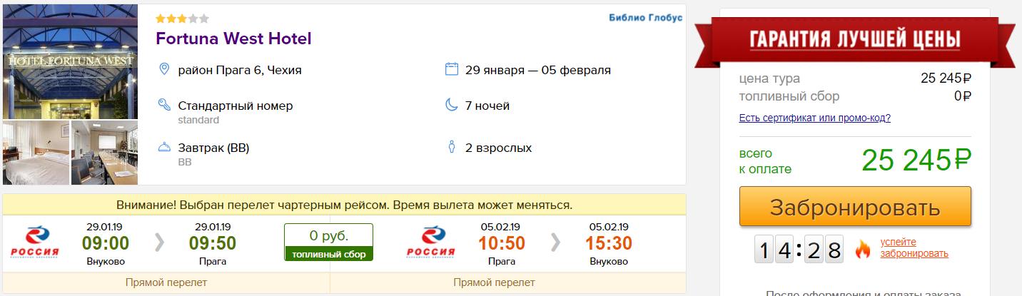 Айда в Прагу! Туры из Москвы на 7 ночей всего 12600₽/чел., завтраки в цене!