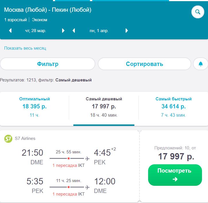 Из Москвы в Китай (Пекин) от 17990₽ туда-обратно. Дешевые билеты S7
