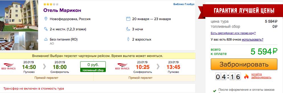 Туры по цене перелета: из Петербурга в Крым на 3/7 ночей от 2700₽/4200₽ на чел. в январе