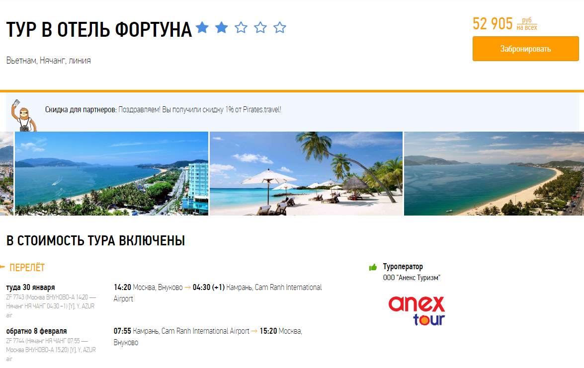 Новая партия туров во Вьетнам: из Москвы на 9-13 ночей всего от 26400₽ на человека, старт в среду