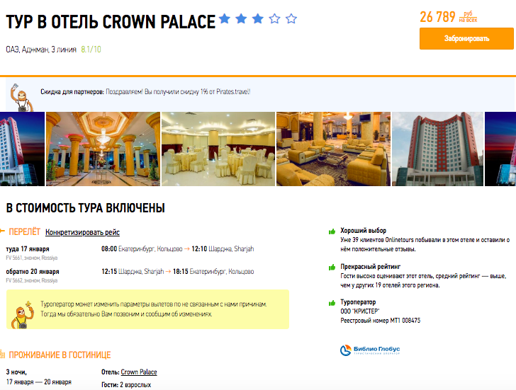 Екатеринбург, хватай: туры на 3/11 ночей в ОАЭ от 13400₽/25700₽ на чел в январе