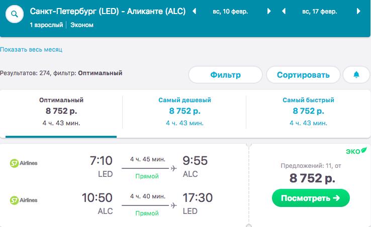 Петербург летит прямо в Аликанте за 8700₽ туда-обратно с февраля по апрель