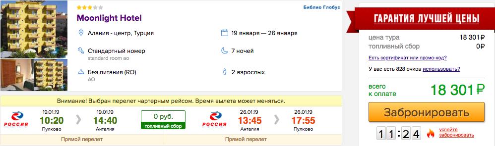 Меняем на неделю СПб на Турцию: дешевый тур от 9200₽ на чел. на 7 ночей