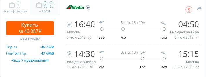 Пакуем белые штаны: из Москвы в Рио 43100₽ туда-обратно с Alitalia