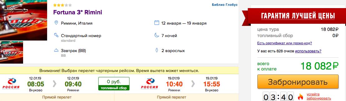 Турпо цене перелета: неделя в Италии из Москвы 9000₽/чел., завтраки в цене