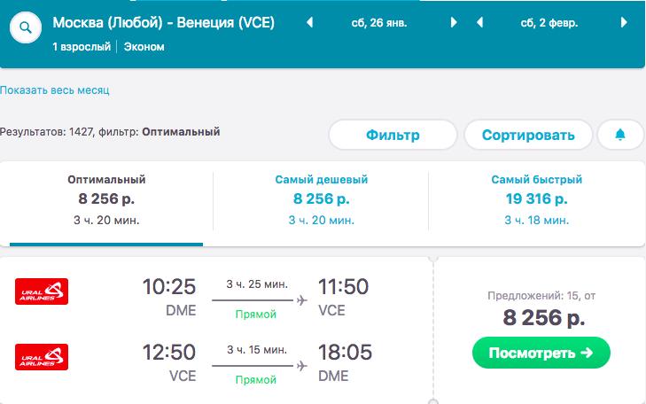 Из Москвы в Венецию 8250₽ туда-обратно. Дешевые билеты Уральских авиалиний в январе-феврале