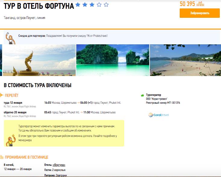 Праздники закончились, пора на Пхукет! Дешевый тур из Москвы на 8 ночей от 25200₽/чел. уже в субботу
