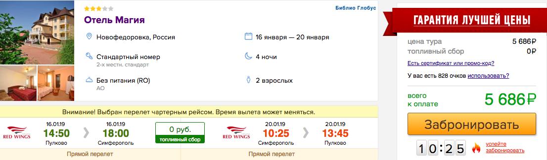 Тур из СПб в Крым на 4 ночи всего 2800₽ на чел. Вылет через неделю