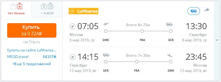 На 8 марта в Страсбург (Франция) из Москвы от 9700₽ туда-обратно: перелет с Lufthansa + автобус