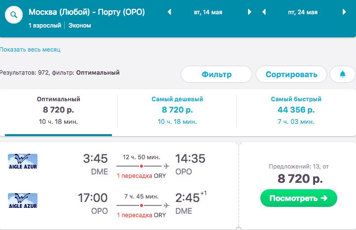Дешевые билеты Aigle Azur: из Москвы в Порту 8700₽ или в Марсель 9300₽ туда-обратно