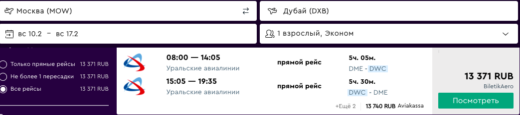 Греться! Чартер к морю послезавтра: из Москвы в Дубай 13400₽ за билеты туда-обратно