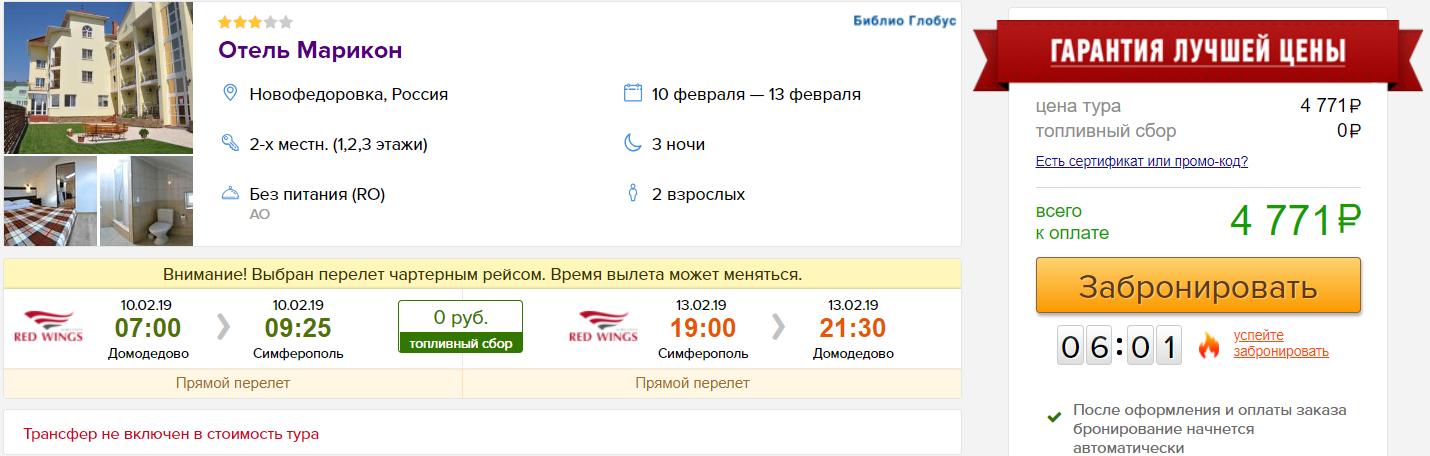 Москвичи, некогда объяснять - все завтра в Крым! Туром на 3/7 дней от 2400₽/4400₽ на человека