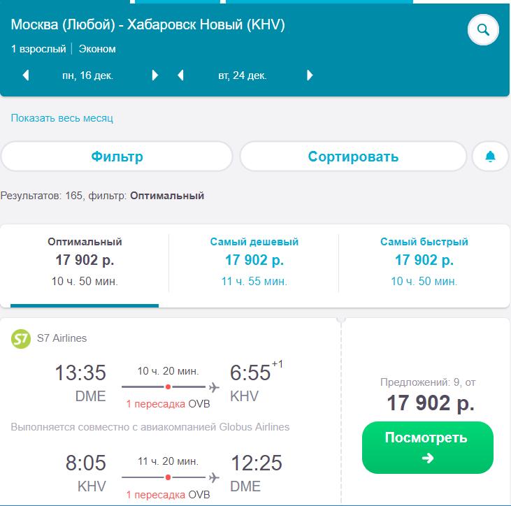 В Хабаровск из Мск от 17900₽ туда-обратно, билеты S7 до конца года