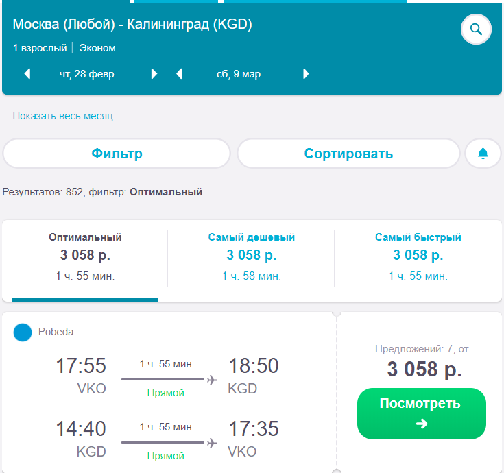 В Калининград из Москвы от 3100₽ туда-обратно в феврале-марте Победой